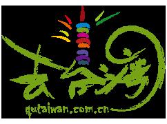 去台湾旅游网-台湾签证及入台证专业办理机构