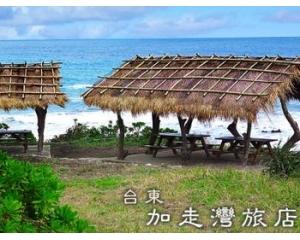台东加走湾渡假旅馆