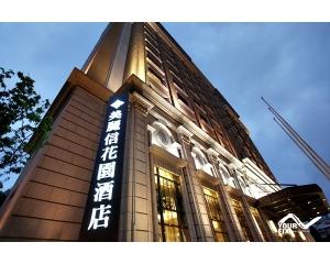 美丽信花园酒店,台北美丽信花园酒店