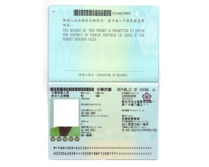 赴台一年多次往返签证入台证样本