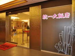 台北统一大饭店