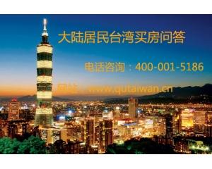 大陆居民在台湾买房常见问题集锦