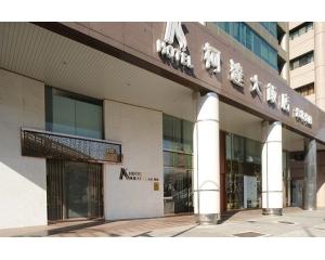 台北柯达大饭店