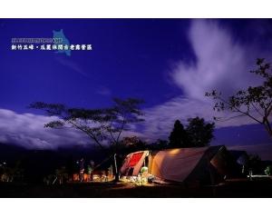 台湾新竹五峰‧瓜丽休闲古老露营区宁静而美丽