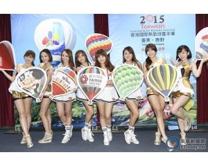 台湾众多棒球球队助兴台东热气球嘉年华大陆游