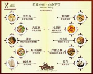 台东旅游局公布台东本地十大小吃美食(臭、香、冰、热)