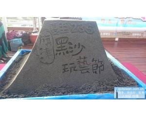 高雄旗津黑沙玩艺节7月4日开始邀请日本沙雕师保