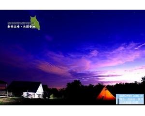 新竹五峰‧天阔营地景色天宽地阔不再有颗纠结的心