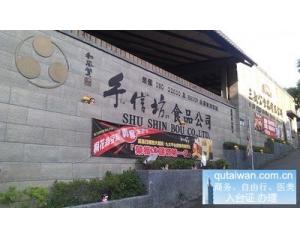 2015新北市观光工厂嘉年华暑假新北逍遥游