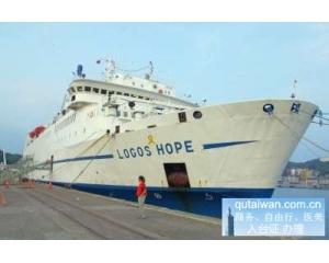 海上图书馆望道号邮轮Logos Hope于8月13号访问台中买书不可错过