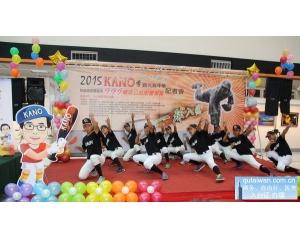 2015KANO季观光嘉年华(棒球活动、音乐会)