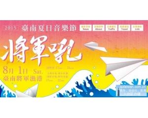 2015台南夏日音乐节8月1日与吴克群劲歌热舞