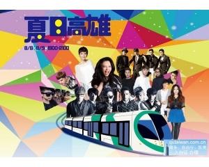 2015年台湾夏季6大音乐节,台北河岸、夏日高雄音乐会