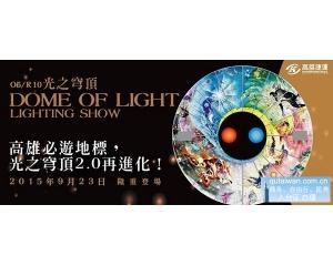 高雄捷运美丽岛站光之穹顶2.0版,丽灯光与悠扬