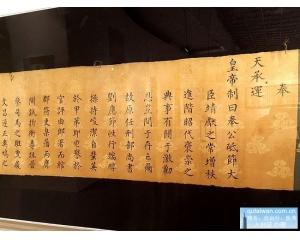 中正纪念堂晚明文化特展一百二十五位明代重量级文化大师作品