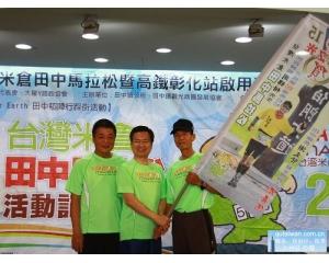 2015台湾米仓田中马拉松活动11月8日开跑