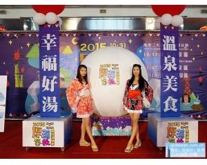2015南投温泉节抽奖活动多还有美食大补贴