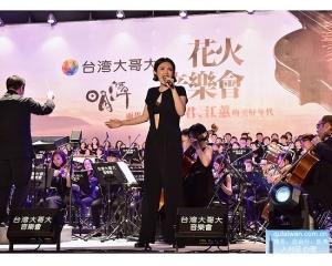 台湾大哥大2015日月潭花火音乐会致敬邓丽君