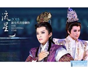 2015台东艺术节12月12日地点在台东艺文中心演艺厅