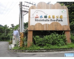台北山水绿生态公园地址,乘坐捷运、公交车怎么去山水绿生态公园