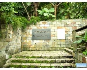 台北福州山公园地址,乘坐捷运、公交车怎么去福州山公园