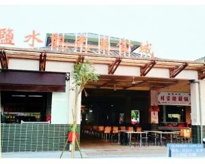 台南盐水观光美食城开幕引进更多的特色餐饮