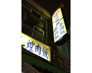 台北方爌肉饭搭配多种中药药材,独家调制的秘密酱汁