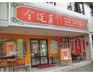 台北金蓬莱遵古台菜传奇名菜佛跳墙、排骨酥