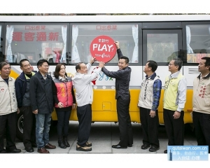 台湾好行竹堑线将于2015年12月31日正式运营
