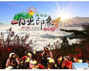 跨年活动2016阿里山日出印象音乐会