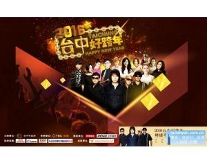 小林志玲和伍佰将在台中好跨年晚会有盛大演出陪伴观众迎接2016