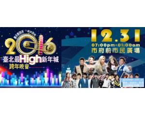 全台湾2016疯狂跨年晚会演出信息汇总(含视频直播网址、时间、地址)