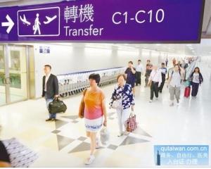 南昌、昆明、重庆开放到台湾桃园不出机场的中转护照及联程机票