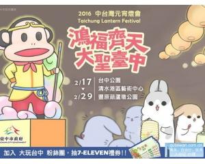 鸿福齐天嬉游台中2016中台湾元宵灯会2.1日在3个园区举办