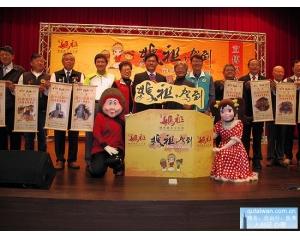 2016台中妈祖国际观光文化节妈祖驾到百年宫庙风华正式展开