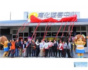 南化游客中心开始营业为旅客提供旅游咨询、无