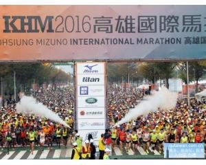 高雄国际马拉松开跑今日(2月21)世运大道开跑
