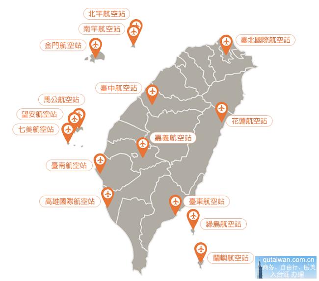 台湾岛内以及离岛飞机场分布图,告诉你