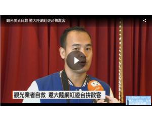 台湾观光协会局长抵达北京寻生机,陆客团上月减逾五成持续下降