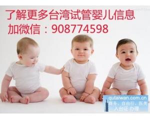 如何到台湾做试管婴儿 推荐到张甫行妇产科成功