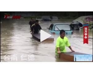 海棠台风导致南部多个城市被淹岛内基本都停工