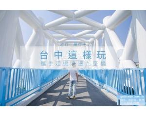 浪漫旅行在台中 在最浪漫的桥牵手、在温馨的海线吹风