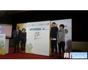 """""""茫""""字1万2445万票获选2017台湾代表字"""