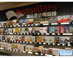 诚品书店2018年最热销榜《情绪勒索》夺冠