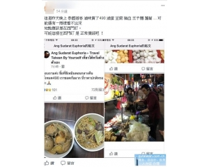 泰国游客在台北市西门町买卤味遭遇天价?