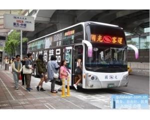 涨价!台湾国光客运今起则调整51条路线票价