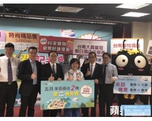 5月份台南游玩福利大放送 酒店住一个晚上再免费