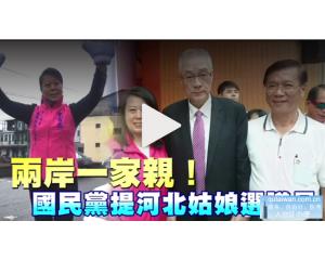 台湾首次出现陆配参选议员 河北姑娘获国民党提