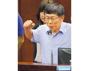 单独参选2018台北市长,民进党和柯文哲正式决裂