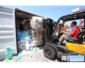 各国将废纸与废塑转嫁到台湾 污染环境政府反应